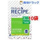 ホリスティックレセピー 猫用 ライト(1.6Kg*10コセット)【ホリスティックレセピー】【送料無料】