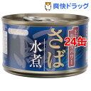 国産さば使用 さば缶 水煮(150g*24コセット)...