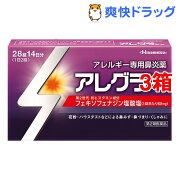 【第2類医薬品】アレグラFX(セルフメディケーション税制対象)(28錠*3コセット)【アレグラ】