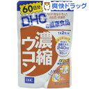 DHC 濃縮ウコン 60日(120粒)【DHC】[dhc サプリメント ウコン サプリ]