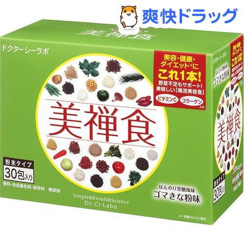 ドクターシーラボ 美禅食(15.4g*30包)【ドクターシーラボ(Dr.Ci:Labo)】…...:soukai:10248728