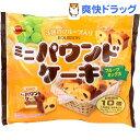 【訳あり】ミニパウンドケーキ フルーツミックス(142g)[お菓子 おやつ]