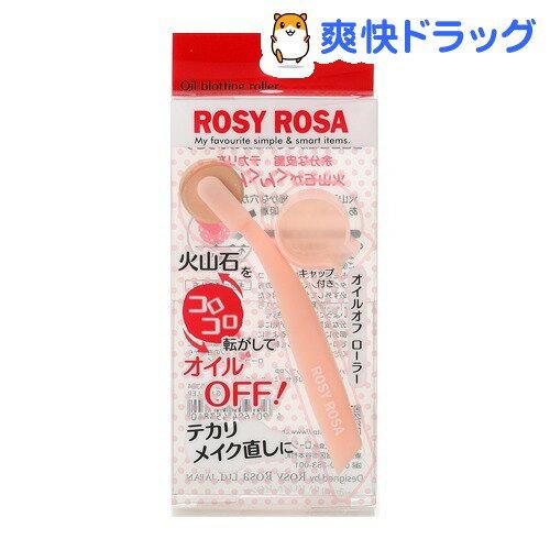 ロージーローザ オイルオフローラー(1本入)【ロージーローザ】