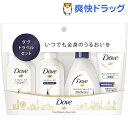 ダヴ トラベルセット(1セット)【ダヴ(Dove)】...