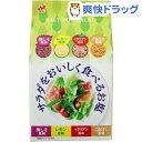 サラダをおいしく食べるお塩(12袋入)