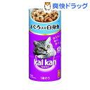 カルカン ハンディ缶 1歳から まぐろと白身魚(160g*3缶)【カルカン(kal kan)】[無着色]