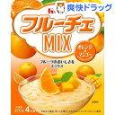 フルーチェミックス オレンジ*マンゴー(200g)【フルーチェ】