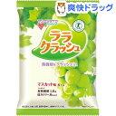 【訳あり】蒟蒻畑 ララクラッシュ マスカット味(24g*8コ入)【蒟蒻畑】