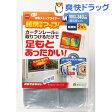 【在庫限り】省エネ冷気ストップライナー M 超透明 E1404(2枚入)[断熱シート]