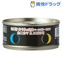 ねこ缶 まぐろの白身ベースゼリー仕立て カニカマ&エビのせ(70g)【オリジナル ペットフード】