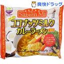 XinChao!ベトナム ココナッツミルクカレーラーメン 甘口(102g)