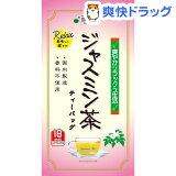 国太楼 健やかジャスミン茶 ティーバッグ(18包)【HLSDU】 /[お茶]