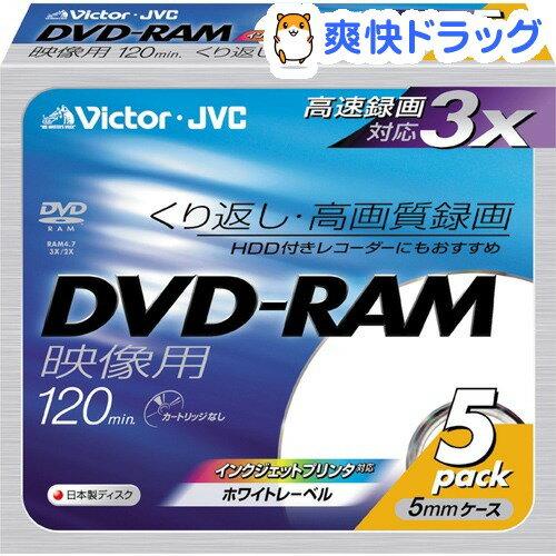 ビクター くり返し録画用 DVD-RAM 2〜3倍速 ホワイトディスク VD-M120NP…...:soukai:10315564