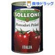 ソル・レオーネ ホールトマト(400g)【ソル・レオーネ(SOLLEONE)】