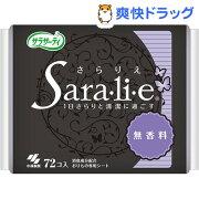 サラサーティ サラリエ 無香料(72コ入)【サラサーティ】