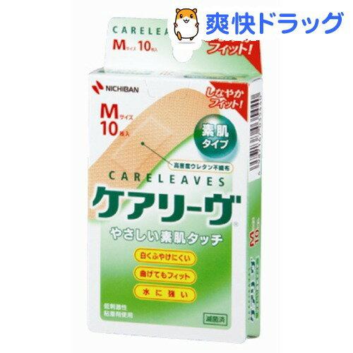 ケアリーヴ CL10M(10枚入)【ケアリーヴ】の商品画像