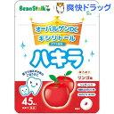 ビーンスターク ハキラ リンゴ味(45粒入)【ビーンスターク ハキラ】[離乳食・ベビーフード ...