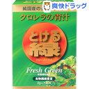 とける緑(2g*30包)