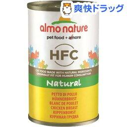 アルモネイチャー ウエットフード 鶏の胸肉のご馳走(140g)【170818_soukai】【170804_soukai】【アルモネイチャー】