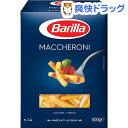 【訳あり】バリラ カットマカロニ(500g)【バリラ(Barilla)】