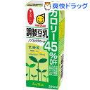 【訳あり】マルサン 調製豆乳 カロリー45%オフ(200ml*12本入)【マルサン】