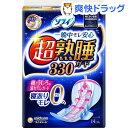 ソフィ 超熟睡ガード330 特に多い日の夜用 羽つき(14枚入)【ソフィ】[生理用品]