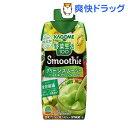 野菜生活100 Smoothie グリーンスムージーMix(330ml*12本)【野菜生活】
