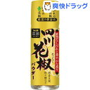 S&B 菜館 四川花椒パウダー(10g)【菜館(SAIKAN)】