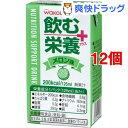 【オススメ】和光堂 飲む栄養プラス メロン味(125mL*12コセット)