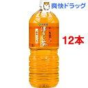 お〜いお茶 絶品ほうじ茶(2L*12本セット)【お〜いお茶】【送料無料】