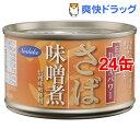 国産さば使用 さば缶 味噌煮(150g*24コセット)...
