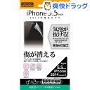 レイ・アウト iPhone6 PLus キズ修復フィルム RT-P8F/NA(1枚入)