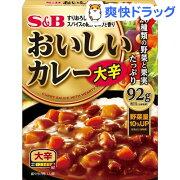 なっとくのおいしいカレー 大辛(180g)【S&B おいしいカレー】