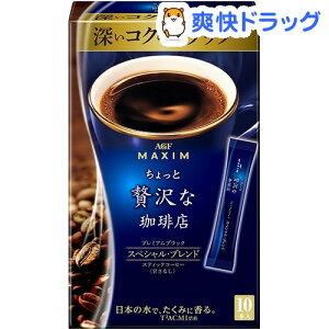 マキシム スティック ブラック スペシャル ブレンド コーヒー インスタント