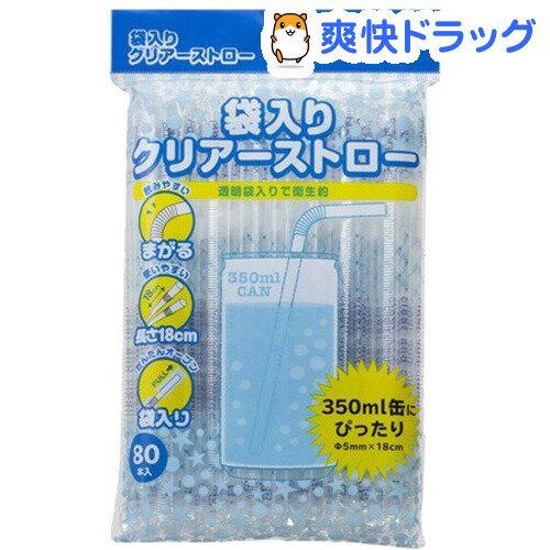 サンナップ 袋入り クリアーストロー(80本入)【サンナップ】[キッチン用品]