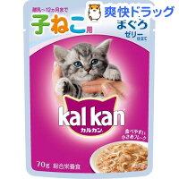 カルカン パウチ 12ヶ月までの子猫用 しらす入りまぐろ(70g)【カルカン(kal kan)】[カルカン パウチ 子猫 キャットフード ウェット]