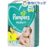 パンパース さらさらケアテープ(S82枚) 【PGyama1403】【パンパース】[紙おむつ オムツ おむつ テープ]