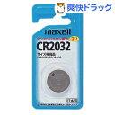 リチウムコイン電池 CR2032 1BS(1コ入)[乾電池]