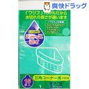 三角コーナー用水切り袋ごみっこポイ(15枚入)【ごみっこポイ】[水きりネット]