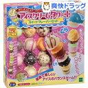 アイスクリームタワー+ スイートフレーバーセット(1セット)