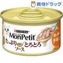 モンプチ缶 たっぷりとろとろソース 蒸し焼きチキン(85g)...