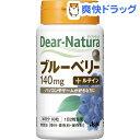 ディアナチュラ ブルーベリー with カシス・ルテイン(60粒入)【Dear-Natura(ディアナチュラ)】[北欧 サプリ サプリメント ブルーベリー]