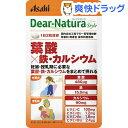 ディアナチュラスタイル 葉酸*鉄・カルシウム 20日分(40粒)【Dear-Natura(ディアナチュラ)】