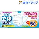 トプラン らくらく立体マスク 大人用サイズ(50枚入)【トプラン】