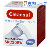 クリンスイ 脱塩素シャワー ピュアピュア ラクリーン用交換カートリッジ SKC205W(2コ入)【HLSDU】 /【クリンスイ】[シャワーヘッド]