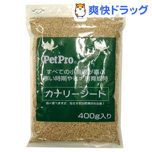 カナリアシード(400g)【ペットプロ(PetPro)】