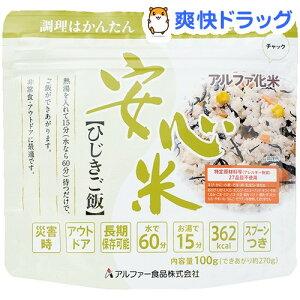 安心米 ひじきご飯(100g)