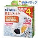 ピュアクリスタル 猫用フィルター式給水器 軟水化フィルター(4コ入)【ピュアクリスタ