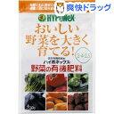 野菜の有機肥料(700g)