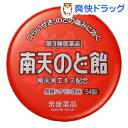 【第3類医薬品】南天のど飴(54錠)【南天のど飴】